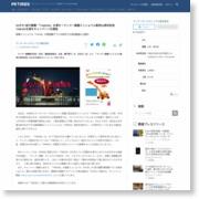"""50才の""""迷子建機""""「YNB300」を探せ!ヤンマー建機ミニショベル販売50周年記念 YNB300を探せキャンペーンを開始 – PR TIMES (プレスリリース)"""