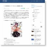 アニメ第2期放送記念 コトヤマ『だがしかし』原画展開催のご案内 – PR TIMES (プレスリリース)