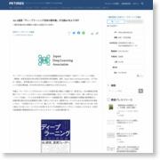 JDLA監修「ディープラーニング活用の教科書」が日経BP社より刊行 – PR TIMES (プレスリリース)