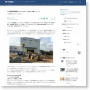 ICT体験型研修施設D-Tech Center「Satellite 兵庫」オープン – PR TIMES (プレスリリース)