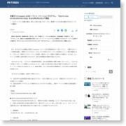 京葉ガスとCrewwによるオープンイノベーションプログラム:『KEIYO GAS ACCELERATOR 2018』を2018年3月12日より開始 – PR TIMES (プレスリリース)