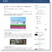 セキド農業ドローン(DJI AGRAS MG-1)講習会を12月3日〜7日に新潟県五泉市で開催! – PR TIMES (プレスリリース)