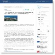 菊間国家石油備蓄基地における総合防災訓練の実施について – PR Times – PR TIMES (プレスリリース)