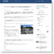 今しかできない!?高速道路を歩いて見学!開通前の新東名高速道路現場見学ツアー – PR TIMES (プレスリリース)