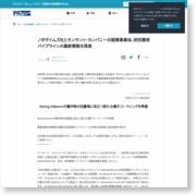 ノボザイムズ社とモンサント・カンパニーの提携事業体、研究開発パイプラインの最新情報を発表 – 共同通信PRワイヤー (プレスリリース)