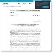 AIベンチャー企業の知能技術株式会社と資本・業務提携を締結しました – 共同通信PRワイヤー (プレスリリース)