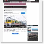 2018 東急電車まつりin長津田」開催 – 鉄道ファン