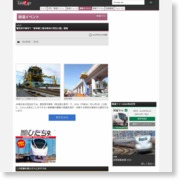 鷲宮保守基地で「新幹線工事用車両の特別公開」開催 – 鉄道ファン