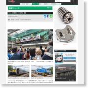 『2018 東急電車まつりin長津田』開催 – 鉄道ファン