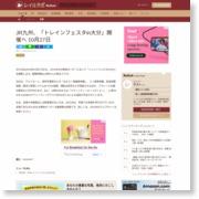 JR九州、「トレインフェスタin大分」開催へ 10月27日 – レイルラボ