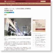 大阪モノレール、11月3日深夜に非常時合同訓練を実施 – レイルラボ