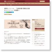 湘南モノレール、「合格祈願 受験生応援キャンペーン」を展開へ – レイルラボ