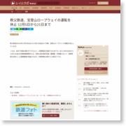 秩父鉄道、宝登山ロープウェイの運転を休止 12月5日から21日まで – レイルラボ