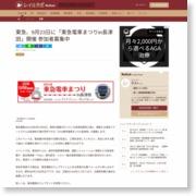 東急、9月23日に「東急電車まつりin長津田」開催 参加者募集中 – レイルラボ
