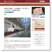 福岡市交通局、10月開催の「地下鉄フェスタ2018」の詳細を発表 – レイルラボ