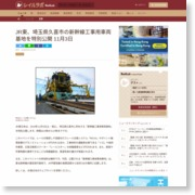 JR東、埼玉県久喜市の新幹線工事用車両基地を特別公開 11月3日 – レイルラボ
