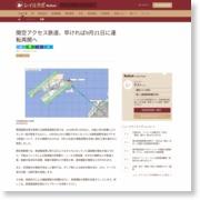 関空アクセス鉄道、早ければ9月21日に運転再開へ – レイルラボ