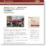 高崎鉄道ふれあいデー、機関車6両や新幹線保守基地の公開など実施 10月13日 – レイルラボ