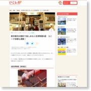 東京都内の無料で楽しめる人気博物館9選 ユニーク体験も満載! – いこレポ | 子どもが喜ぶ遊び場・おでかけガイド
