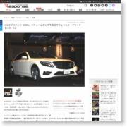 メルセデスベンツ S300h、バキュームポンプ不具合でフェイルセーフモード【リコール】 – レスポンス