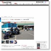 ソフトターゲット・テロ訓練、羽田京急路線バスで…警視庁蒲田署 – レスポンス