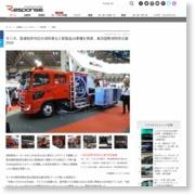 モリタ、普通免許対応の消防車など新製品10車種を発表…東京国際消防 … – レスポンス