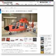 空から、海から、火災と戦う…東京国際消防防災展2018[詳細画像] – レスポンス