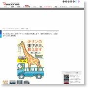 大人も楽しめる…新刊「キリンの運びかた教えます 電車と病院も!?」【岩貞るみこの人道車医】 – レスポンス