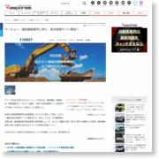カービュー、建設機械業界に参入 総合情報サイト開設へ – レスポンス
