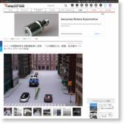 ソニーの映像技術を自動運転車に活用、「人の眼超える」認識…名古屋オートモーティブワールド2018 – レスポンス