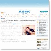 アリモドキゾウムシ根絶へ最終段階 県条例で津堅島持ち込みを規制へ – 琉球新報