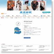 糸満市大里のリサイクル工場全焼 住民避難、消火続く – 琉球新報