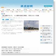 「美ら海壊さないで」 K2護岸の造成工事進む 市民らカヌーで抗議 – 琉球新報