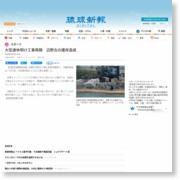大型連休明け工事再開 辺野古の護岸造成 – 琉球新報