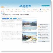 「海を殺さないで」 市民らが抗議 辺野古新基地建設 – 琉球新報