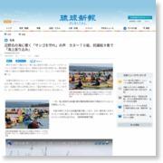 辺野古の海に響く「サンゴを守れ」の声 カヌー70艇、抗議船9隻で「海上座り込み」 – 琉球新報