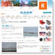 オイルフェンスが打ち上げられる 台風の影響か – 琉球新報