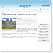 世界遺産・今帰仁城跡が崩落 14世紀城壁の一部 台風7号の影響 – 琉球新報