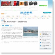 K4護岸、開口部に砕石投下 辺野古新基地建設 – 琉球新報