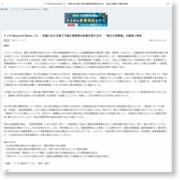 FJK Research Memo(1):中国における廃プラ輸入規制等の影響を受けるが、「電力小売事業」が着実に伸長 – minkabu PRESS