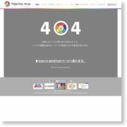 別居中の夫、放火容疑で逮捕 東京・府中で5棟焼く – TOKYO MX