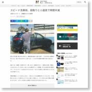 スピード洗車術、段取りと小道具で時間半減 – 日本経済新聞