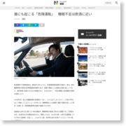 誰にも起こる「危険運転」 睡眠不足は飲酒に近い – 日本経済新聞