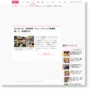 Kis-My-Ft2・宮田俊哉「クレーンゲームで神業披露」に、称賛集まる – 日刊大衆