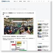 東京メトロ 車両基地イベント「メトロファミリーパーク in AYASE」開催 – 鉄道チャンネル