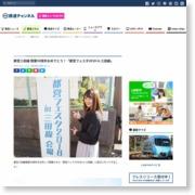 都営三田線 開業50周年おめでとう!「都営フェスタ2018 in 三田線」 – 鉄道チャンネル