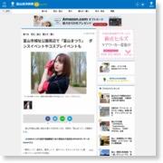 富山市城址公園周辺で「富山まつり」 ダンスイベントやコスプレイベントも – 富山経済新聞