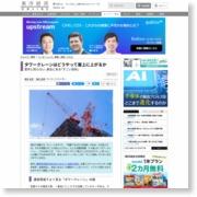 タワークレーンはどうやって屋上に上がるか – 東洋経済オンライン
