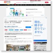 東京メトロ綾瀬車両基地を一般公開 千代田線車両の運転台見学、乗ったまま洗車機通過 – 乗りものニュース