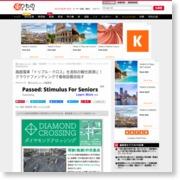 路面電車「トリプル・クロス」を高知の観光資源に! クラウドファンディングで看板設置目指す – 乗りものニュース
